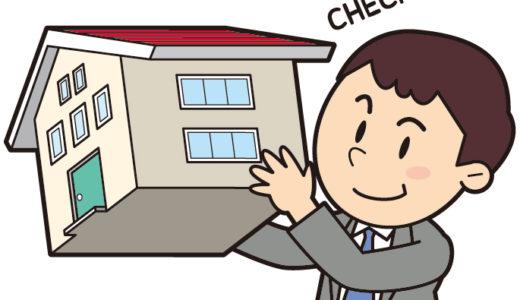 収益不動産購入の購入申込書を提出しました!