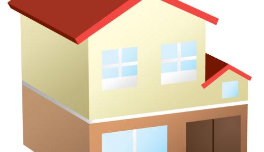ローコスト住宅の終焉!?